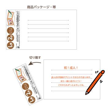 シンプルなメッセージカード付き