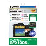 ハクバ FUJIFILM GFX100S 専用 液晶保護フィルム MarkII