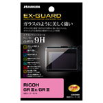 RICOH GR IIIx 専用 EX-GUARD 液晶保護フィルム