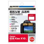 Canon EOS Kiss X10 専用 液晶保護フィルムIII