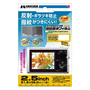 デジタルカメラ用指紋軽減フィルム 汎用 2.5インチ (51.5×39.0mm)