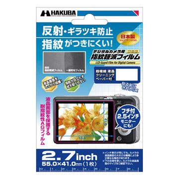 デジタルカメラ用指紋軽減フィルム 汎用 2.7インチ (55.0×41.0mm)