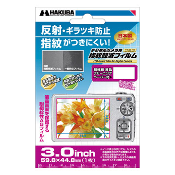 デジタルカメラ用指紋軽減フィルム 汎用 3.0インチ (59.8×44.8mm)