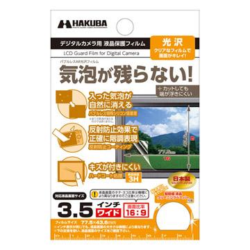 デジタルカメラ用 バブルレスAR光沢フィルム 3.5インチ ワイド[16:9]
