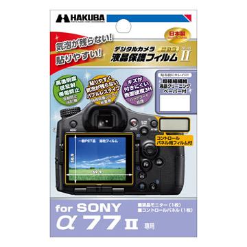 ハクバ SONY α77II 専用