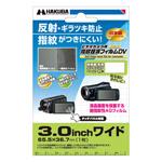 指紋軽減フィルムDV 汎用 3.0インチワイド(65.5×36.7mm)