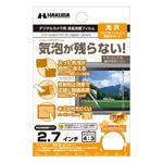 デジタルカメラ用 バブルレスAR光沢フィルム 2.7インチ[4:3]