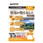 デジタルカメラ用 バブルレスAR光沢フィルム 3.0インチ ワイド[16:9]