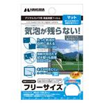 カメラ用 バブルレス防指紋マットフィルム フリー80×100