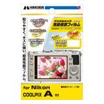 液晶保護フィルム Nikon COOLPIX A 専用
