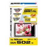 液晶保護フィルム Nikon COOLPIX S02 専用