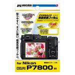 ハクバ Nikon COOLPIX P7800 専用 液晶保護フィルム