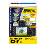 ハクバ Nikon Df 専用 液晶保護フィルム