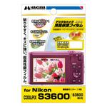 液晶保護フィルム Nikon COOLPIX S3600/S3500 専用