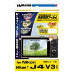 ハクバ NIKON 1 J4 / V3 専用 液晶保護フィルム