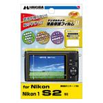 ハクバ Nikon 1 S2 専用 液晶保護フィルム