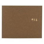 普通台紙 No.40 6切 1面(ヨコ)