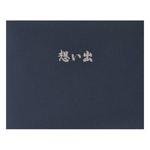 葬儀台紙 No.110 Vカット 2L(カビネ) 1面(ヨコ)