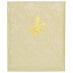 高級婚礼用台紙 No.93 花