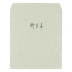 婚礼・普通台紙袋 (普通) 8切