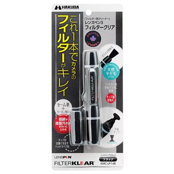 レンズペン3 フィルタークリア