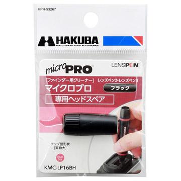 レンズペン3 マイクロプロ スペア