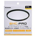 SMC-PRO レンズガード 77mm