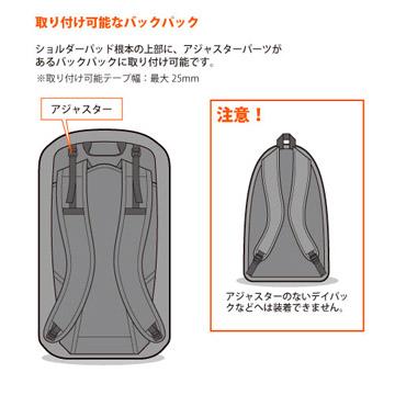 ショルダーパッドの根本にアジャスタ―パーツがあるバックパックに取り付けられます。
