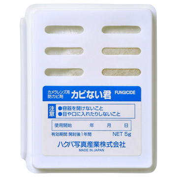 使用のめやす:約20Lの容器に1個