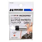 レンズペン2 マイクロプロ スペア