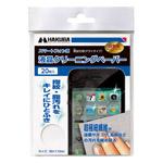 スマートフォン用液晶クリーニングペーパー(ドライタイプ)