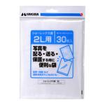 写真用袋 ショーレックス袋 2L (30枚入り)