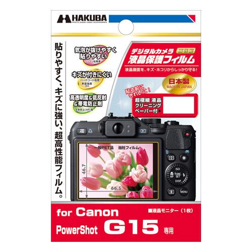 液晶保護フィルム Canon PowerShot G15 専用