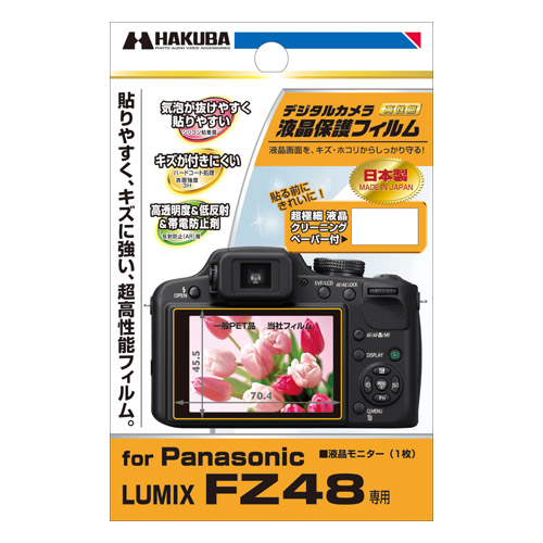 デジタルカメラ用液晶保護フィルム Panasonic LUMIX FZ48 専用