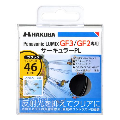 LUMIX GF3 / GF2 専用 サーキュラーPL 46mm