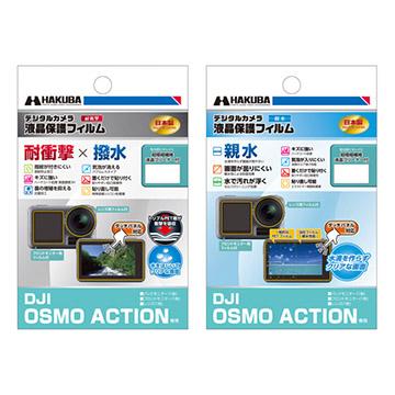 DJI OSMO ACTION 専用 液晶保護フィルム 新製品2種