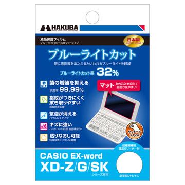 CASIO EX-word XD-Z / G / SKシリーズ 専用
