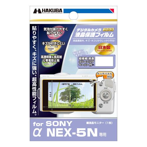 液晶保護フィルム SONY α NEX-5N 専用