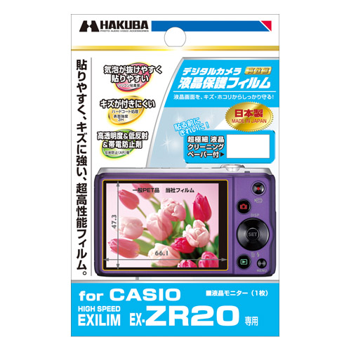 液晶保護フィルム CASIO HIGH SPEED EXLIME EX-ZR20