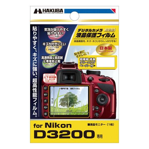 液晶保護フィルム Nikon D3200 専用