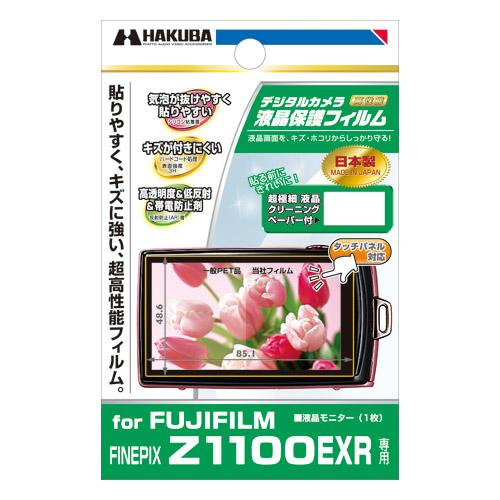 FUJIFILM FINEPIX Z1100EXR 専用