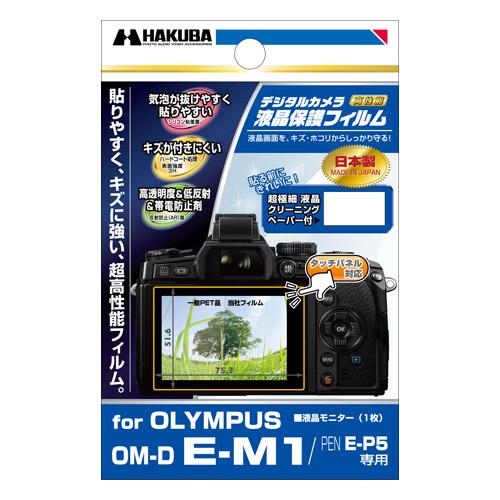 OLYMPUS OM-D E-M1 / PEN E-P5 専用 液晶保護