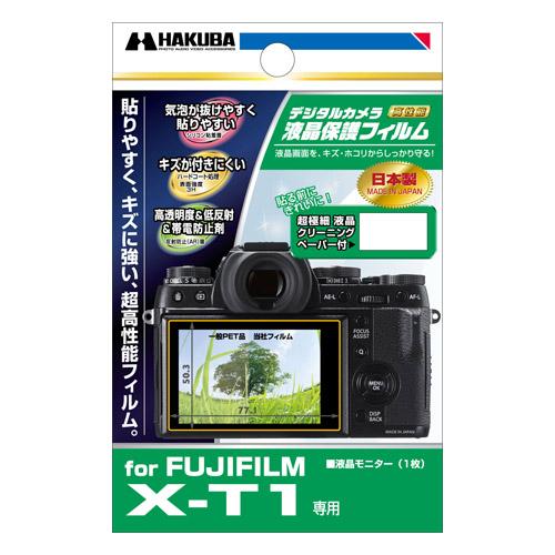 ハクバ FUJIFILM X-T1 専用 液晶保護フィルム