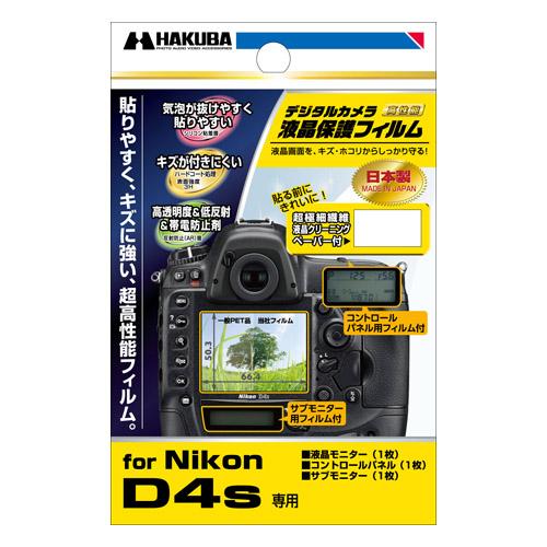 ハクバ NIKON D4s 専用 液晶保護フィルム