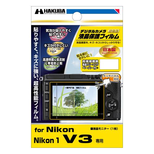 ハクバ NIKON 1 V3 専用 液晶保護フィルム