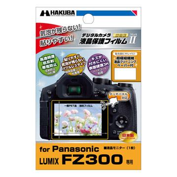 Panasonic LUMIX FZ300 専用 液晶保護フィルム MarkII