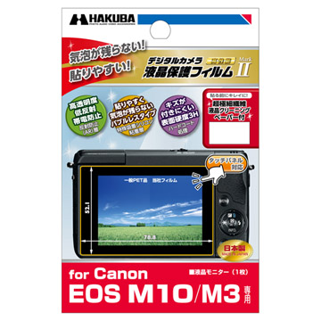 Canon EOS M10/M3 専用 液晶保護フィルム MarkII