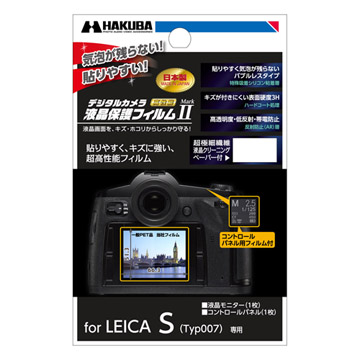 LEICA S(Typ007) 専用 液晶保護フィルム MarkII