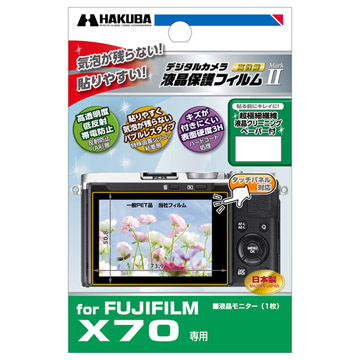 FUJIFILM X70 専用 液晶保護フィルム MarkII