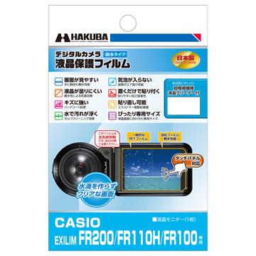 CASIO EXILIM FR200 専用 液晶保護フィルム 親水タイプ